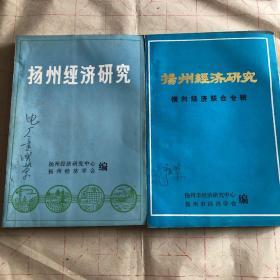 扬州经济研究 扬州经济研究横向经济联合专辑 两本合售 品佳