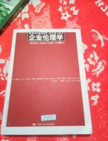 企业伦理学 诚信道德、职业操守与案例(第10版)(工商管理经典译丛)