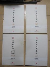 中国历代战争史 地图册 第13、16、17、18册 四本合售 4册合售