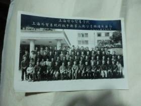 上海对外贸易学院 外贸系统科级干部第三期学习班结业留念 1981年