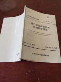 港口建设项目环境影响评价规范(中华人民共和国行业标准 JTJ 226-97)