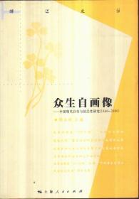 众生自画像——中国现代自传与国民性研究(1840-2000)