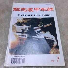 坦克装甲车辆 1996年第1期