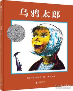凯迪克银奖绘本:乌鸦太郎(魔法象·图画书王国)