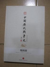 中国历代战争史 地图册 第13册 元
