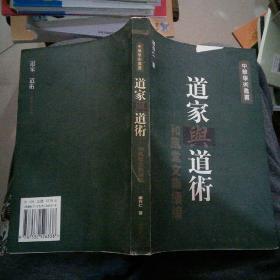 道家与道术-和风堂文集续编:中华学术丛书