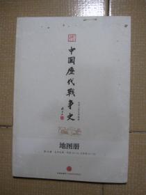 中国历代战争史 地图册 第18册 太平天国