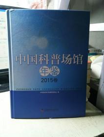 中国科普场馆年鉴《2015卷》