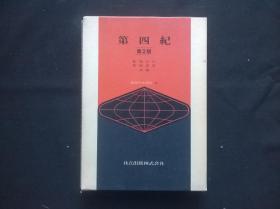 稀缺:地球科学讲座11——第四纪(第2版)(原版签赠精装)