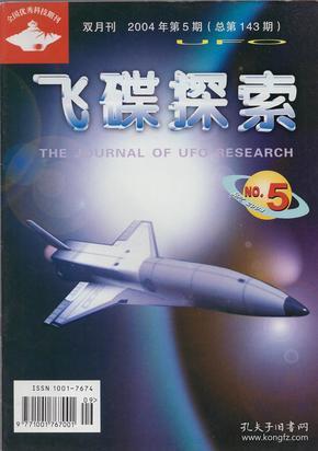 《飞碟探索》双月刊2004年第5期【品好】