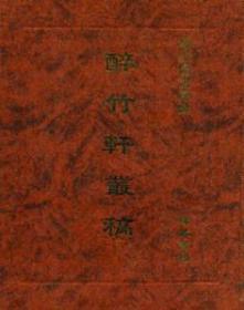 醉竹轩丛稿(全36册)张泽林 杨光辉 线装书局