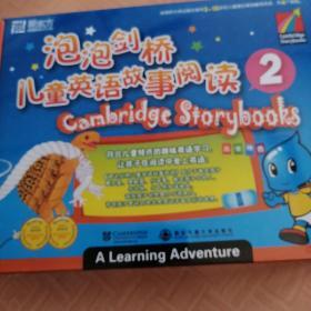 泡泡剑桥儿童英语故事阅读 2 适合4-7岁的孩子17本故事书+1本教师亲子指南+1张光盘