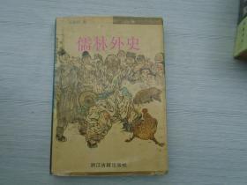 中国古典小说名著  儒林外史(32开精装 1本,原版正版老书。详见书影)