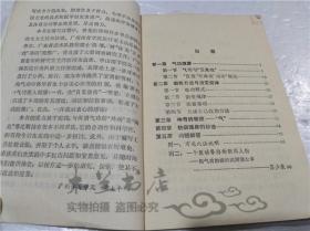 """自发""""五禽戏""""动功 梁士丰 广东人民出版社 1983年3月 32开平装"""