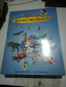 迪士尼儿童百科全书 生命系列(全四册)