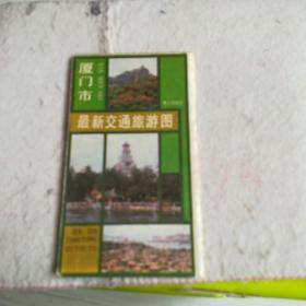 厦门市最新交通旅游图【4开9品左右】1987一版一印