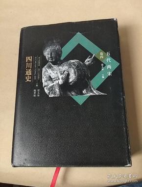四川通史(卷四 五代两宋)