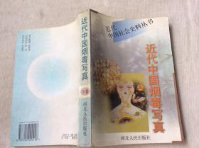近代中国烟毒写真 下卷