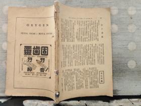 西风 月刊(第93期 36年4月发)书前后缺页