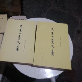 陈云文选1926--1949 ,1949-1956蒙古文版两册