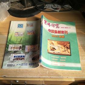 中国集邮年刊2003年版