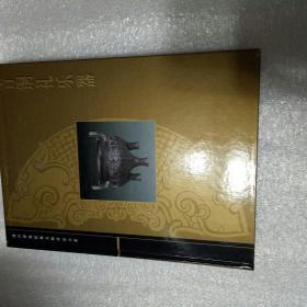 故宫博物院藏文物珍品大系-青铜礼乐器(原包装盒子)