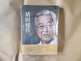 《褚时健传》(全一册)