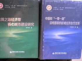 """中国与""""一带一路""""发展系列研究丛书  6本合售  全新书"""