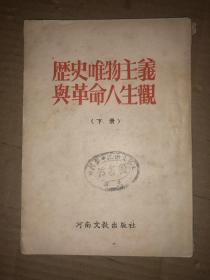 历史唯物主义与革命人生观(下册) 馆藏