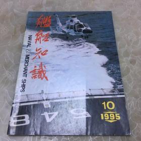 舰船知识1995年第10期