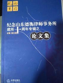 纪念山东德衡律师事务所建所十周年专辑之论文集