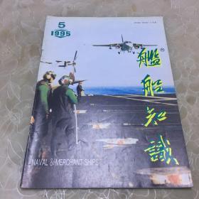 舰船知识1995年第5期