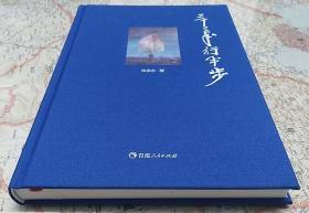YFSFZ·中国当代最具影响力的作家·张承志先生·亲笔签名于藏书票之上·《三十三年行半步》·一版一印·布面精装