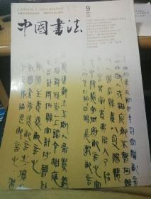 中国书法2005年第九期