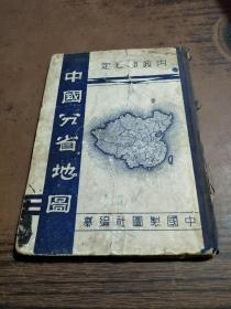 中国分省地图 中国制图社编纂