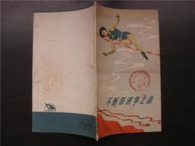 不断跃进争上游——谈谈新中国的田径运动(1959年1版1印)