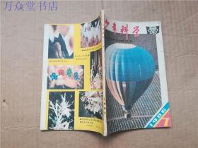 少年科学1986.7