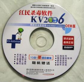 江民杀毒软件 KV2006 (光盘)