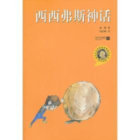 西西弗斯神话:诺贝尔文学奖获奖者散文丛书(青少年版)