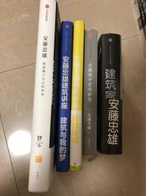 安藤忠雄建筑文集(全5册):建造属于自己的世界、建筑与我的梦、连败连战、在建筑中发现梦想、建筑家