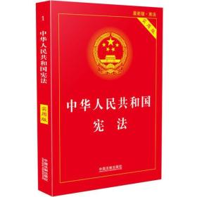 中华人民共和国宪法_9787509383216
