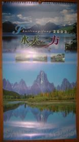 水天一方(2003年风景挂历画,画幅:34 x 29 cm  共7张)