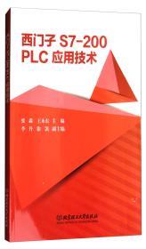 西门子S7-200PLC应用技术