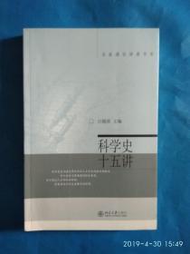 科学史十五讲(A36箱)