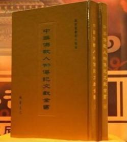 中华佛教人物传记文献全书(全60册)国家图书馆分馆 线装书局