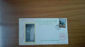 纪念毛泽东同志诞辰百周年全国六十四个老干部集邮协会联庆纪念封