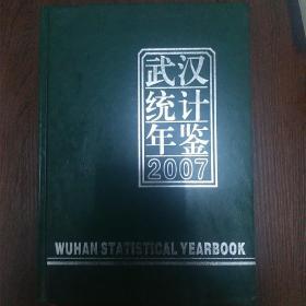 武汉统计年鉴2007