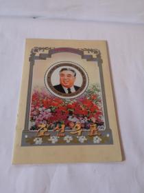 中华人民共和国成立55周年   朝鲜邮票