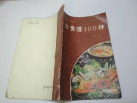 日本食谱100种