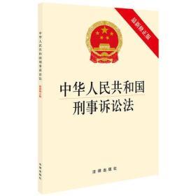 中华人民共和国刑事诉讼法 最新修正版